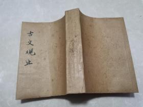 言文对照 标点评注:《古文观止》(1-4卷全)(一厚册)封皮后做