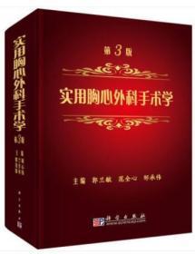 实用胸心外科手术学(第3版) 郭兰敏,范全心,邹承伟 科学出版社