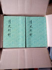 清史列传(平装全二十册)原箱装