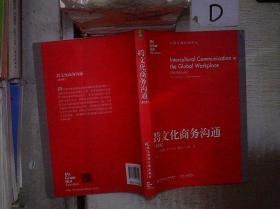 跨文化商务沟通(第5版) 。、