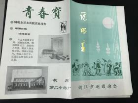 稀见八十年代京剧剧目单:浙江京剧团演出《说明君》宋宝罗、赵麟童演出