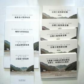 四川省地质灾害治理工程概(预)算标准(带盒套9册全)