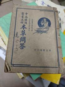 中西汇通医书五种:《本草问答》