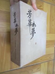 芳华如梦—— 《古剑奇谭》官方企划设定集【全3册,附光盘】    盒装
