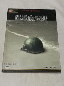 二战类:诺曼底登陆