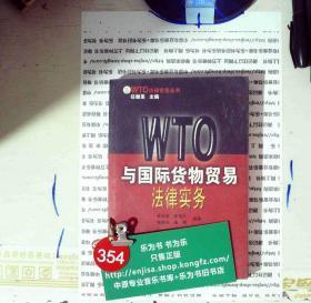 WTO与国际货物贸易法律实务 朱建农 签赠本 正版现货0352S