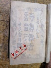 诗韵活法(六卷二册)