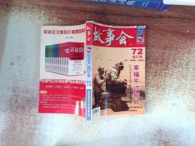 2014故事会合订本72(2014总第571、秋冬增刊合订本)