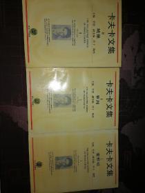 卡夫卡文集(1—3册)