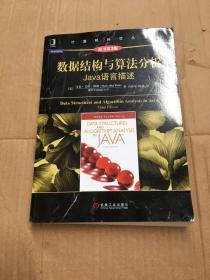 数据结构与算法分析:Java语言描述