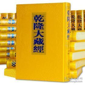 乾隆大藏经(16开精装 全168册 原箱装)