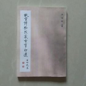 故宫博物院藏古玺印选(拍前请看品相描述)