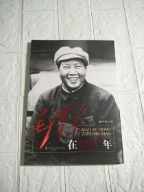 毛泽东在1949年  作者签赠本