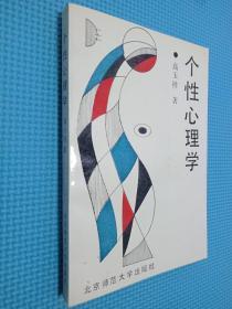 新世纪高等学校教材·心理学系列教材:个性心理学(第2版)
