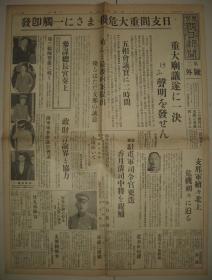 侵华报纸号外 东京朝日新闻 1937年7月11日号外 日支间重大危机一触即发 二十九军各师阵容配备  香月清司就任驻屯军司令 正在南支巡航的第三舰队准备就绪