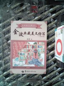 金波典藏美文仿写——小学一年级