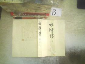 水浒传(上):中国古代小说名著插图典藏系列,,