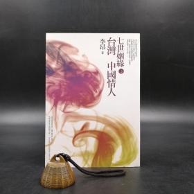 台湾联经版  李昂《七世姻缘之台湾:中国情人》(锁线胶订)