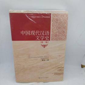 21世纪中国语言文学系列教材:中国现代汉语文学史(第2版)