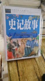 史记故事(美绘版)三四五六年级7-8-9岁课外阅读书必读世界经典儿童文学少儿名著童话故事书