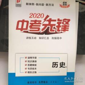 2020中考先锋 教师用书单拍链接