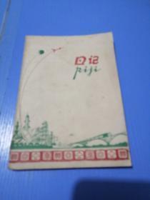 老日记本(未用)