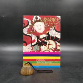 台湾联经版   阿来《格萨尔王》(锁线胶订)