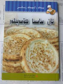 【已拍多张图片,请看图】烤馕(维吾尔文)【烤馕(维文)\烤馕(维吾尔语)】【彩色插图,图文并茂,每道饮食都有彩图、原料和制作方法】新疆人民出版社 饮食制作丛书