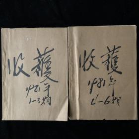 巴金主编:《收获》文学双月刊合订本,1981年1-6期、1982年1-6期、计12期合售