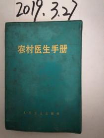 农村医生手册   新版