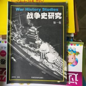 战争史研究(第一集)品相以图片为准,没有光盘和赠品