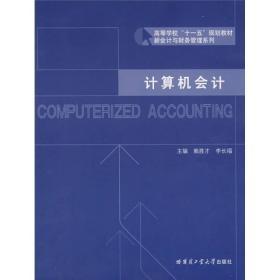 计算机会计 赖胜才李长福 哈尔滨工业大学出版社 9787560326566