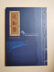颐和园邮票册