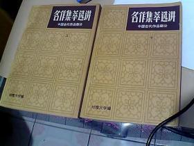 名作集萃选讲  中国古代作品部分