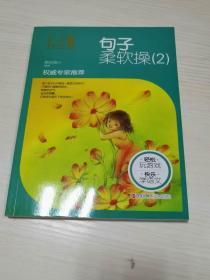 正版新书当天发货   萤火虫快乐语文 第一辑  句子柔软操(2)