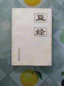 豆经(01柜)