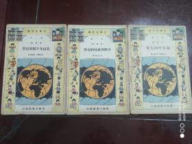 民国22年初版,小学生文库,第一集地理类《阳光中的儿童》《高山及平原的儿童》《田野及森林的儿童》三册合售