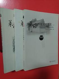 《莱西历史文化概览》  (上、中、下3全)   16开     扉页盖博物馆戳