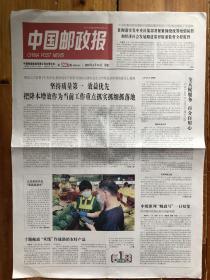 中国邮政报,2020年6月16日,集邮,第3226期,本期4版。