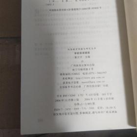 学校双语课程——双语教学实验与研究丛书