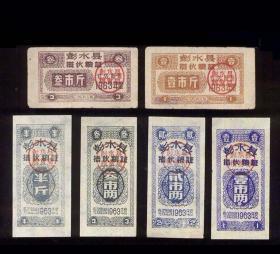 重庆彭水县1963年《搭伙粮票》全套六张:收藏品,谢绝还价