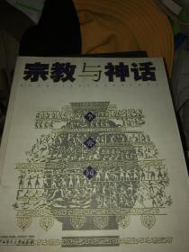 宗教与神话