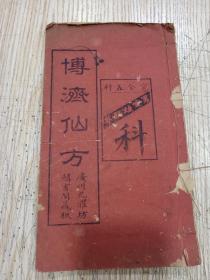 木刻本《博济仙方》大开本,广州九曜坊麟书阁板