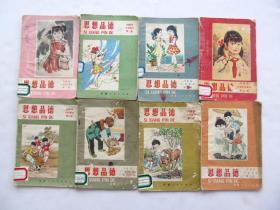 80年代90年代河南省小学课本思想品德8本合售