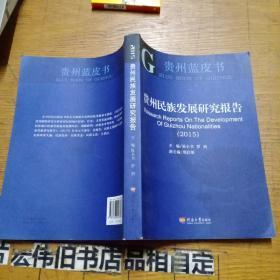 贵州蓝皮书: 贵州民族发展研究报告2015