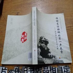唤醒东方睡狮的一声春雷:南社研究学术论文集