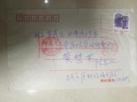 1996北京红色邮戳曲线销票实寄封一枚