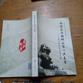 唤醒东方睡狮的一声春雷 :南社研究学术论文集