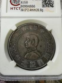 开国纪念币一元