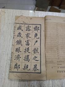 木刻本《顺德黄锦诏书》 学院前聚贤堂原版